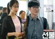 """엑소 수호 출연 '선물', 故설리 비보에 일정 전면 취소..""""깊은 애도"""""""