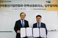 [경제 브리핑] 중견련·한독상의 '히든챔피언' 협약