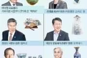 [2019 위아자] 20일 광화문광장에선 명사 기증품 현장 경매도