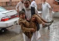 아프간 테러로 최소 62명 사망…어린이도 희생