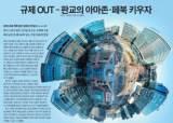 [사랑방] 중앙일보 '규제 OUT' 좋은 신문기획상