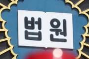 """이서진‧써니에 '악성루머' 네티즌 징역형…法 """"엄벌 필요성"""""""