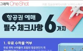 ONE SHOT 해외여행의 시작 항공권 예매 '필수 체크 사항' 6가지
