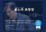 조국 교수 복직에 '분노의 표창장' 보낸 9개 대학생·청년단체