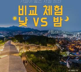[<!HS>카드뉴스<!HE>] 가을이 좋은 서울 공원, 비교 체험 낮 vs 밤