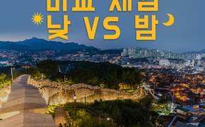 [카드뉴스] 가을이 좋은 서울 공원, 비교 체험 낮 vs 밤