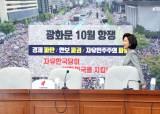 """""""광화문 집회는 10월 항쟁"""" 회의실 배경 사진 바꾼 한국당"""
