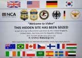 아동음란물 다크넷 비밀사이트 이용자 337명 적발 223명은 한국인
