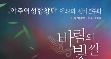 아주 여성·남성 합창단 정기 연주회