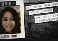 """'바다 의문사' 홍콩 소녀, 모친은 """"정신이상 증세로 극단선택"""""""