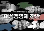 "[e글중심] 人사이드(inside) 인터뷰 ④""병력 모자라니 여자도 군대 가라고?"""