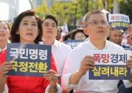 """與, 한국당 장외집회 비판 """"꼼수 정치에 국민들 염증 느껴"""""""