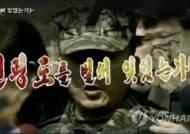 """해병사령관 함박도 초토화 발언에…北매체 """"연평도 잊었나"""""""