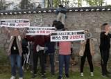 경찰, '주한 美대사관저 기습시위' 대학생 9명에 구속영장