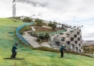쓰레기 소각장, 스키장 됐다···산 없는 덴마크 '친환경 역발상'