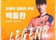 강원, 20일 홈경기서 '레전드' 백종환에게 공로패 증정