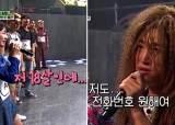 """방심위, 미성년 출연자에 """"전화번호 달라"""" tvN '플레이어' 법정제재"""