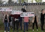 '주한 美대사관저' 월담 대학생 7명, 21일 구속영장 심사