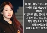 """박지민 """"<!HS>성희롱<!HE>·몸 사진 DM, 다 신고하겠다"""""""