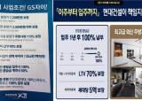 """""""34평 일반분양가 24억 보장"""" 한남3구역 '돈 전쟁'"""