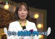 """'복면가왕' 순무 정체는 오나미 """"장동민 보고 용기"""""""
