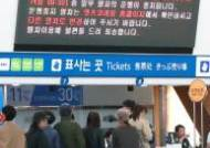 """철도노조 """"정부는 개혁 요구에 답하라…불발시 11월 총파업"""""""