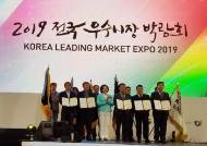 코레일관광개발 '2019 전국우수시장박람회 국무총리 표창' 수상