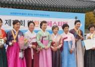 경희사이버대학원생, 떡·한과페스티벌에서 농림축산식품부 장관상 수상