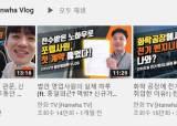 """취업 시장 '대세'는 유튜브…취준생 """"연봉비교표 대신 브이로그 본다"""""""