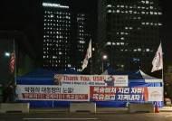 """우리공화당 광화문천막 40일만에 재등장…""""공수처법 반대"""""""