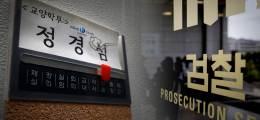 검찰, 정경심 구속영장 청구 펀드·입시비리 등 혐의만 10개