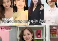 '냉부해' S.E.S. 유진, 현역 요정 제치고 '역대 걸그룹 비주얼' 1위