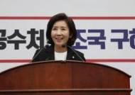 """[단독] 나경원 """"패스트트랙 수사의원 60명, 공천 가산점 줄것"""""""