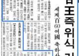 '아키히토 즉위 타전' 李, 총리로 29년만 나루히토 즉위식 참석