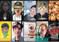 얼굴에 증강현실 입혀 게임을…배민 X 시어스랩, 영상놀이 앱 '띠잉' 출시