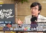 """JTBC 유시민에 사과 요구 """"김경록이 인터뷰 요청 거절"""""""