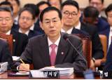 """법원행정처장 """"공수처 신설 땐 법관 수사 재판 위축 우려"""""""