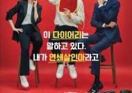 """""""내가 살인마라고?"""" '싸이코패스 다이어리' 메인 포스터 공개"""