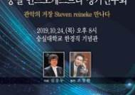 """숭실대학교 글로벌미래교육원 """"숭실 윈드오케스트라 정기연주회 개최"""""""