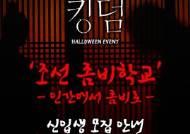 '킹덤' 조선 좀비학교 홍대에 열린다..할로윈 이벤트