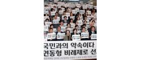 바른미래·정의·평화당 반대에 민주당, <!HS>공수처<!HE>법 우선 처리 어려워졌다