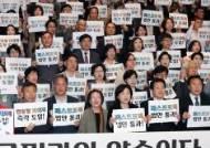 바른미래·정의·평화당 반대에 민주당, 공수처법 우선 처리 어려워졌다