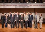 한국조지메이슨대학교 '한반도의 평화 비전: 분단에서 공존으로' 국제 심포지엄 개최