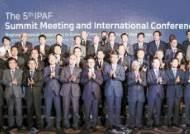 [국민의 기업] IPAF 회담·국제회의 성황리 개최 … 부실채권 처리 노하우 해외에 전파