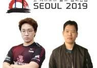 12월 'e스포츠 월드 챔피언십' 한국 대표에 배재민·김동기