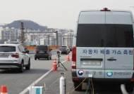 돌아온 미세먼지…자동차 배출가스 특별단속 시행