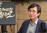 가짜뉴스 논란 유시민 '알릴레오' 발언 고발···검찰 수사 착수