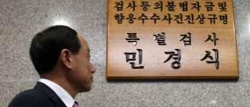 獨비밀경찰 얘기는 왜 나오나···'20년 화두' <!HS>공수처<!HE> 6대 쟁점