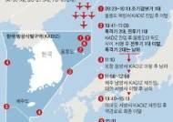 KADIZ 평행선 러시아…우발적 충돌 안된다며 핫라인엔 미지근