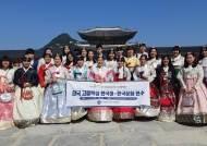 사이버한국외대, 태국 고등학생 한국어·한국문화 연수 실시